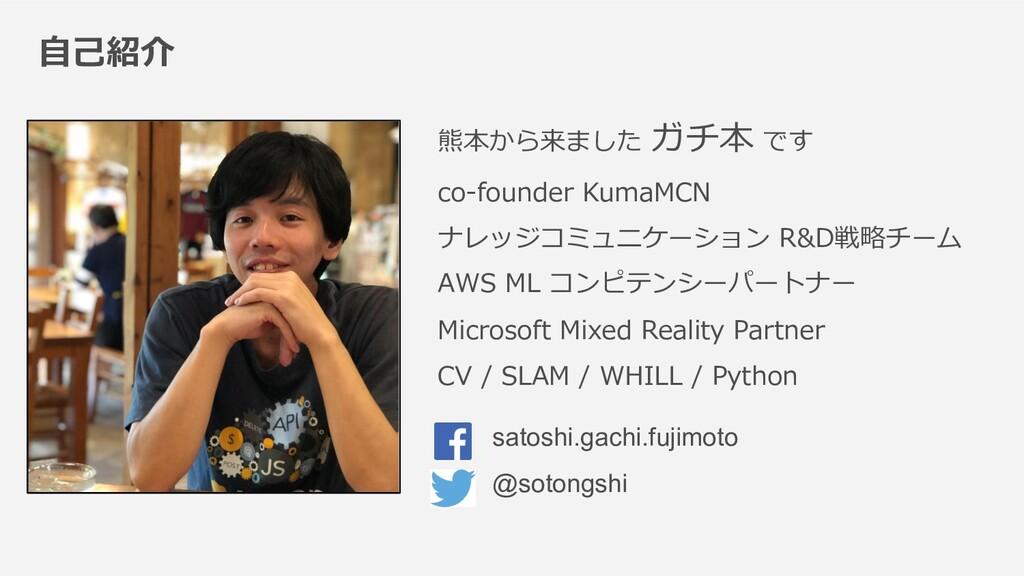 ⾃⼰紹介 熊本から来ました ガチ本 です co-founder KumaMCN ナレッジコミュ...