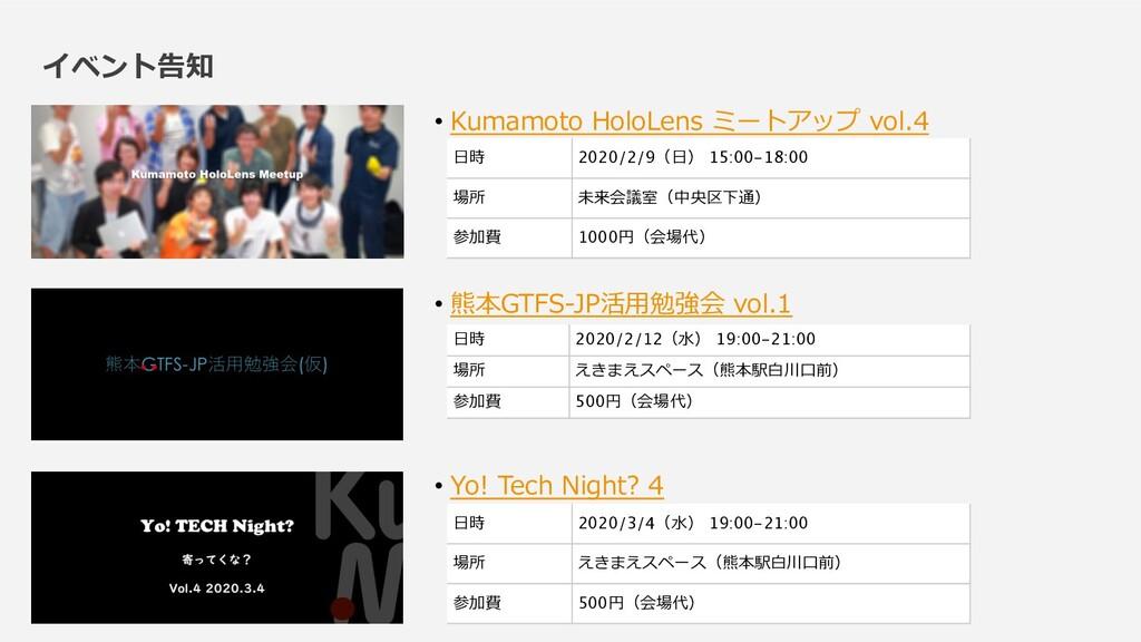 イベント告知 • Kumamoto HoloLens ミートアップ vol.4 • 熊本GTF...
