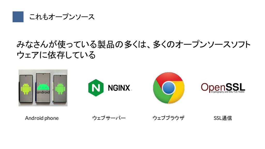 みなさんが使っている製品の多くは、多くのオープンソースソフト ウェアに依存している これもオー...