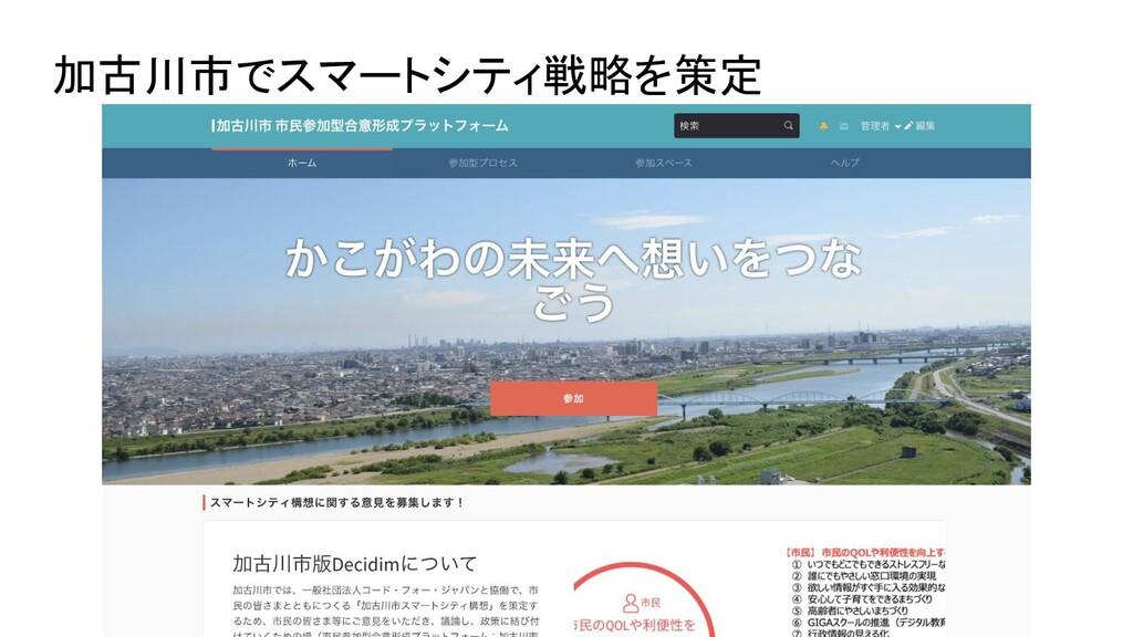 加古川市でスマートシティ戦略を策定