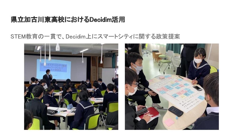 県立加古川東高校におけるDecidim活用 STEM教育の一貫で、Decidim上にスマート...