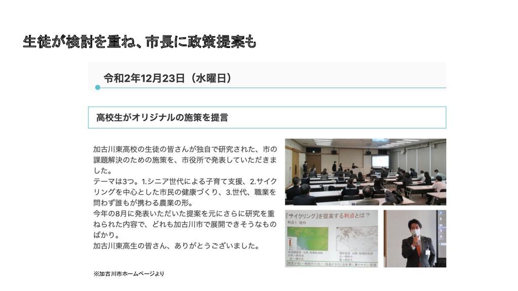 生徒が検討を重ね、市長に政策提案も ※加古川市ホームページより  38