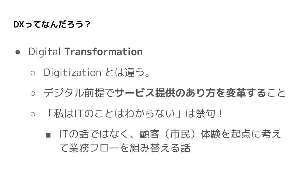 ● Digital Transformation ○ Digitization とは違う。 ○...