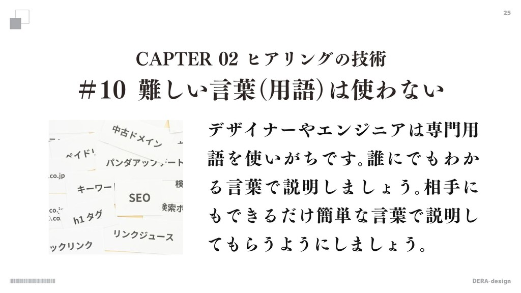 "DERA-design 25 ˌ ͍͠ݴ༿ ʢ༻ޠʣ Θͳ͍ $""15&3ώ..."