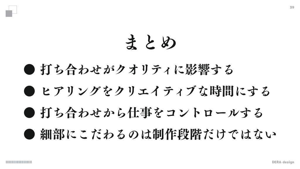 DERA-design 39 ˔ଧͪ߹Θ͕ͤΫΦϦςΟʹӨڹ͢Δ ˔ώΞϦϯάΛΫϦΤΠς...
