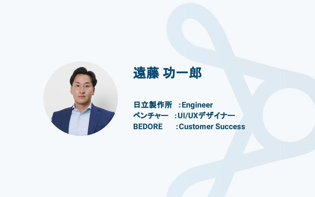 遠藤 功一郎 日立製作所 :Engineer ベンチャー :UI/UXデザイナー BEDORE...