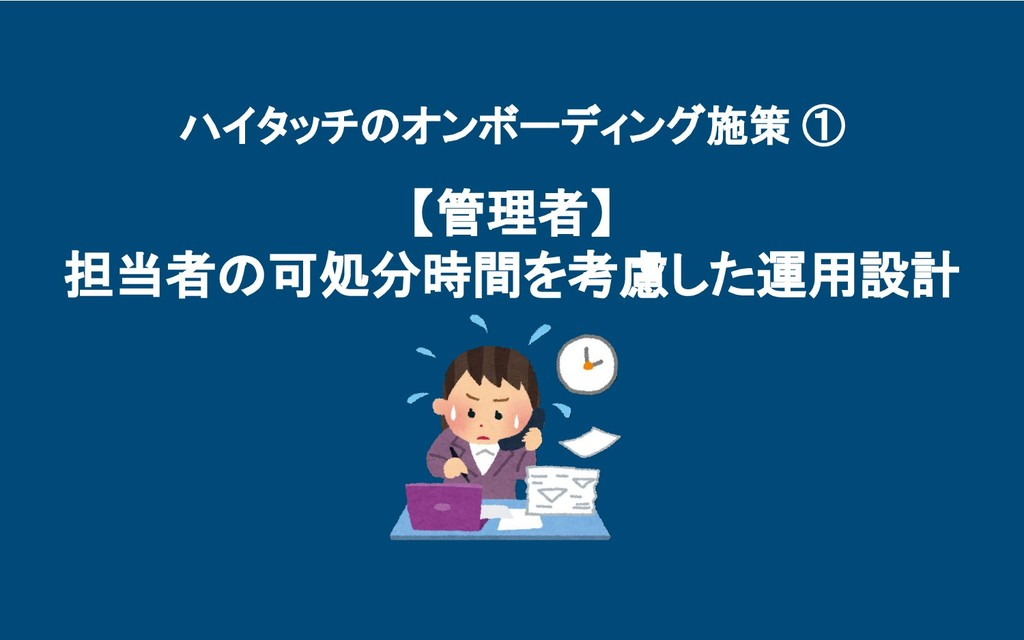 ハイタッチのオンボーディング施策 ① 【管理者】 担当者の可処分時間を考慮した運用設計