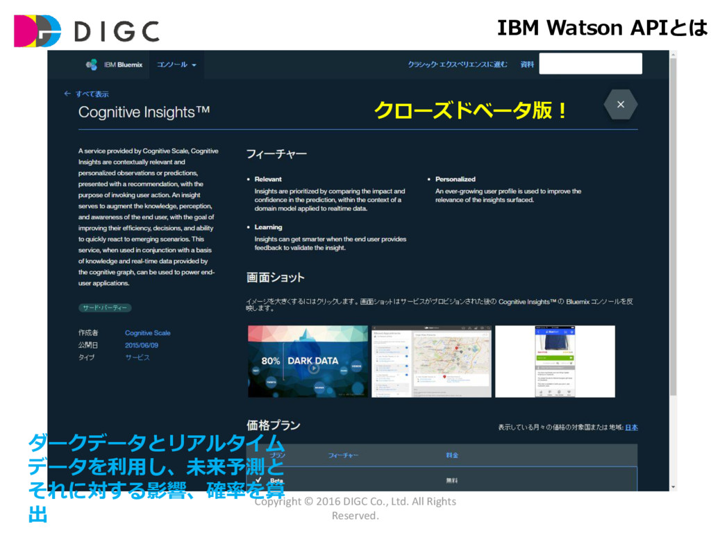 Copyright © 2016 DIGC Co., Ltd. All Rights Rese...