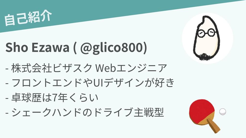 自己紹介 Sho Ezawa ( @glico800) - 株式会社ビザスク Webエンジ...