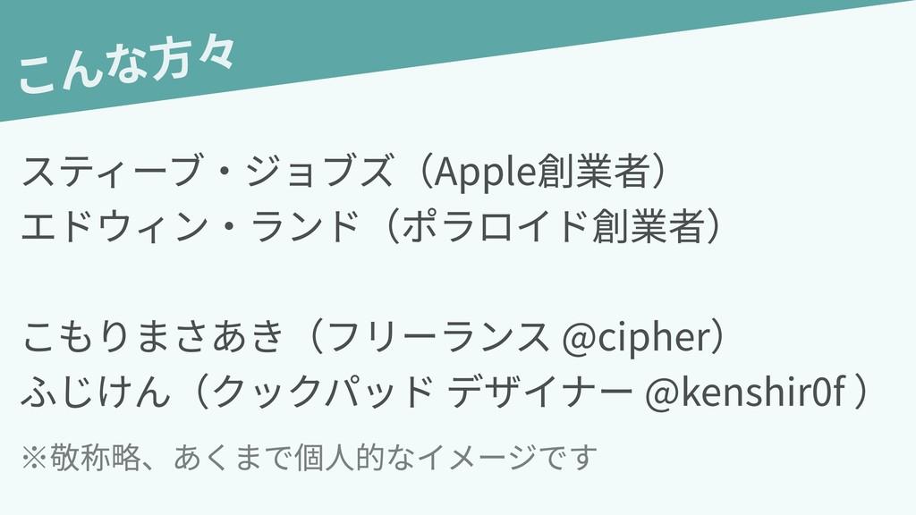 こんな方々 ※敬称略、あくまで個人的なイメージです スティーブ・ジョブズ(Apple創業者)...