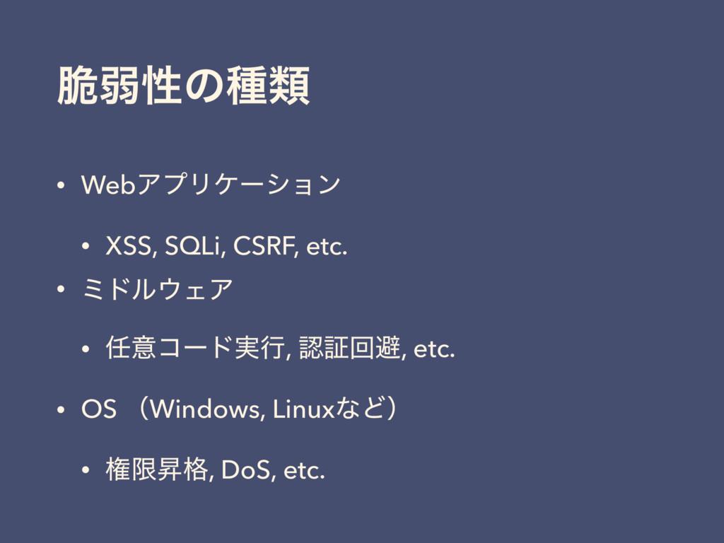 ੬ऑੑͷछྨ • WebΞϓϦέʔγϣϯ • XSS, SQLi, CSRF, etc. • ...