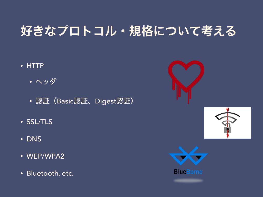 ͖ͳϓϩτίϧɾن֨ʹ͍ͭͯߟ͑Δ • HTTP • ϔομ • ূʢBasicূɺDi...