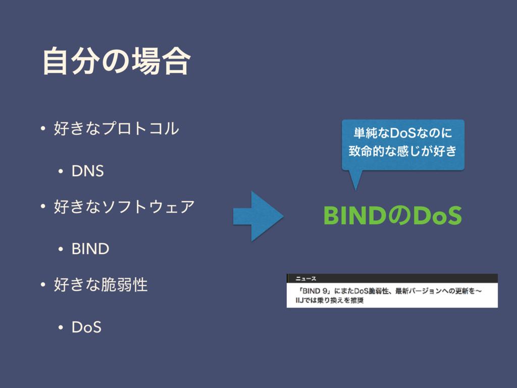 ࣗͷ߹ • ͖ͳϓϩτίϧ • DNS • ͖ͳιϑτΣΞ • BIND • ͖ͳ...
