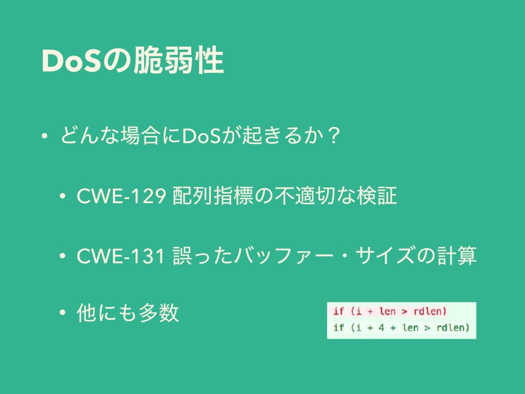 DoSͷ੬ऑੑ • ͲΜͳ߹ʹDoS͕ى͖Δ͔ʁ • CWE-129 ྻࢦඪͷෆదͳݕূ...