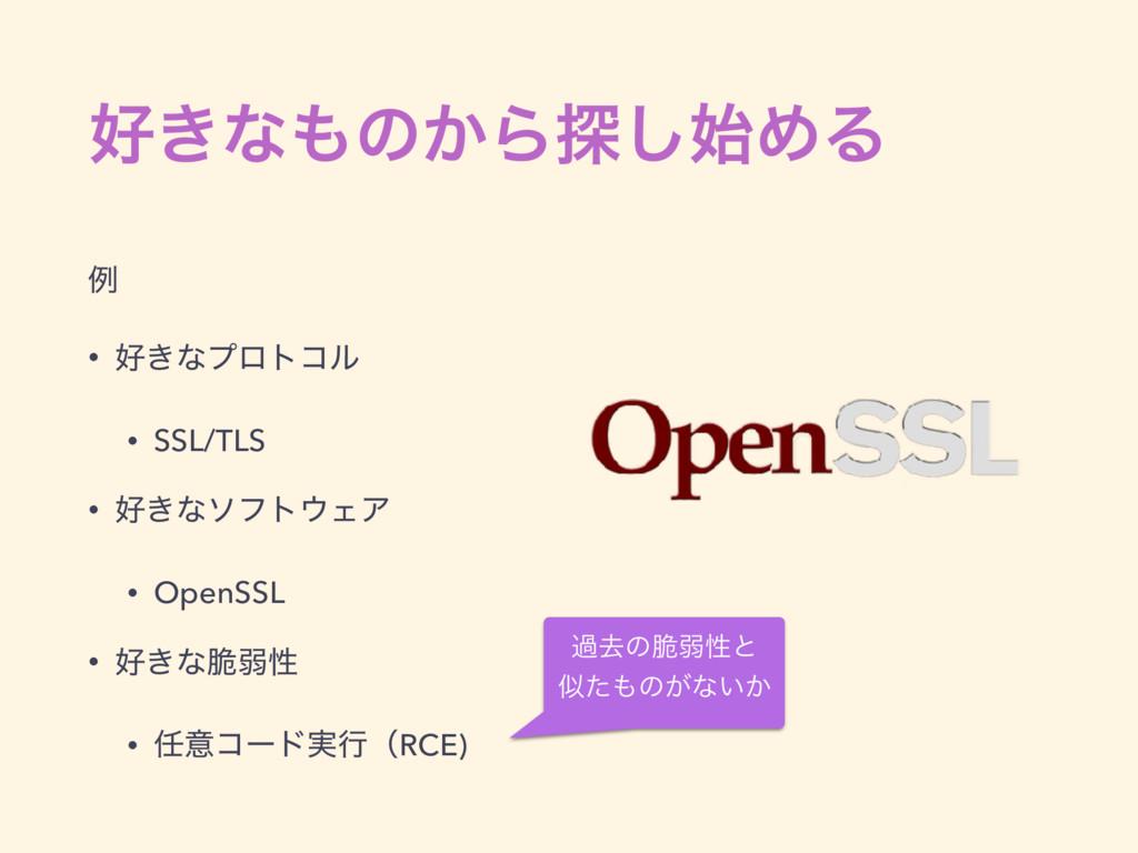 ͖ͳͷ͔Β୳͠ΊΔ ྫ • ͖ͳϓϩτίϧ • SSL/TLS • ͖ͳιϑτΣΞ...