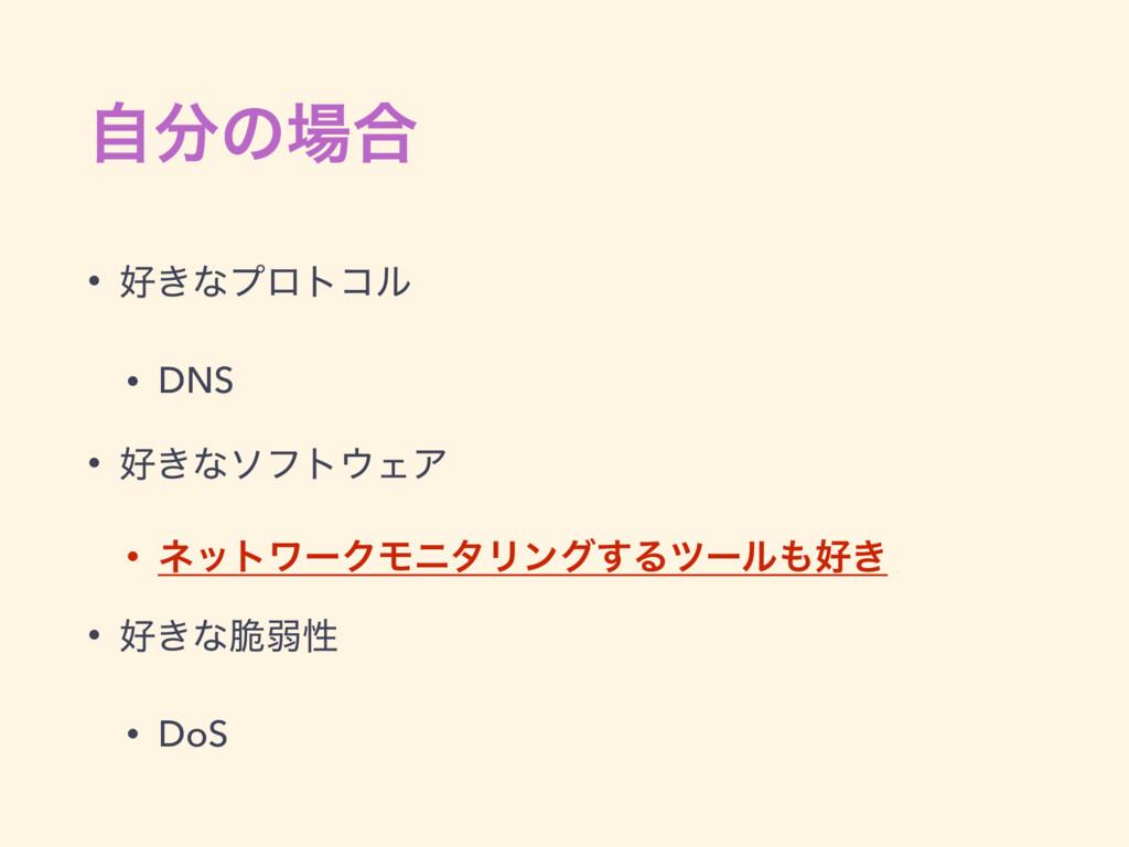 ࣗͷ߹ • ͖ͳϓϩτίϧ • DNS • ͖ͳιϑτΣΞ • ωοτϫʔΫϞχλϦ...