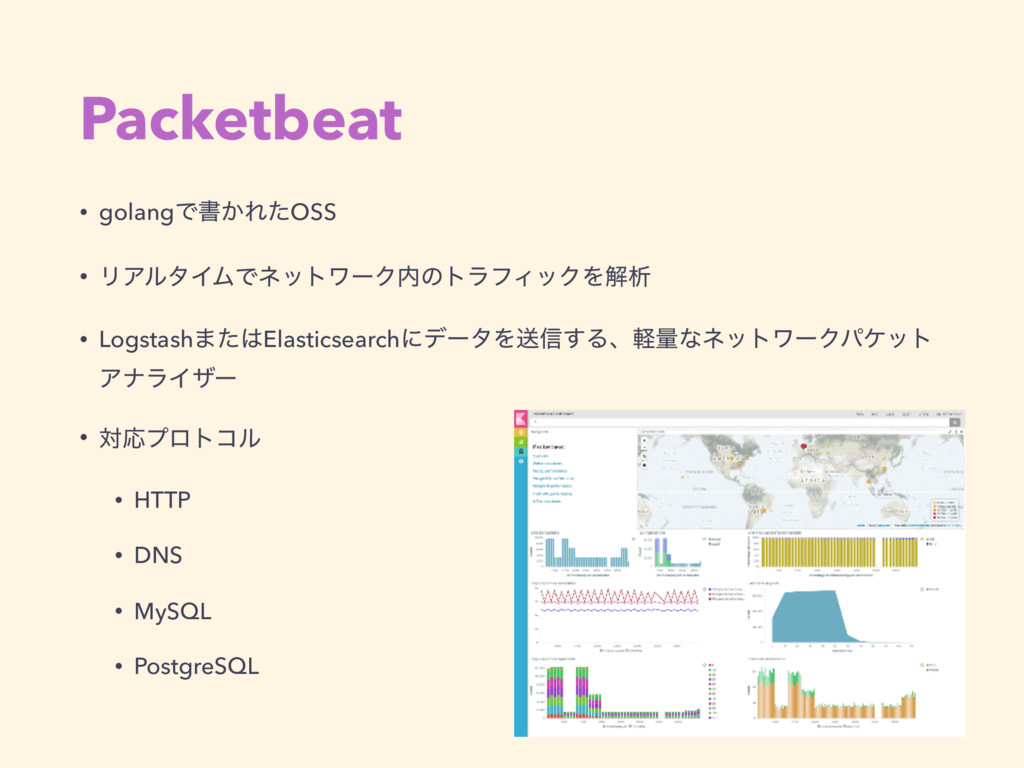 Packetbeat • golangͰॻ͔ΕͨOSS • ϦΞϧλΠϜͰωοτϫʔΫͷτϥ...