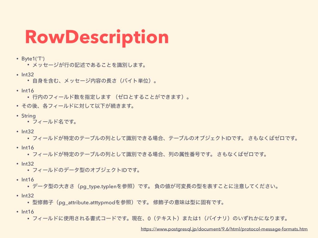 RowDescription • Byte1('T') • ϝοηʔδ͕ߦͷهड़Ͱ͋Δ͜ͱΛࣝ...