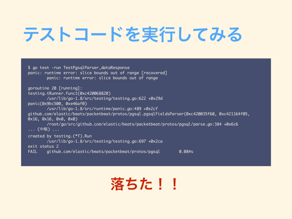 $ go test -run TestPgsqlParser_dataResponse pan...