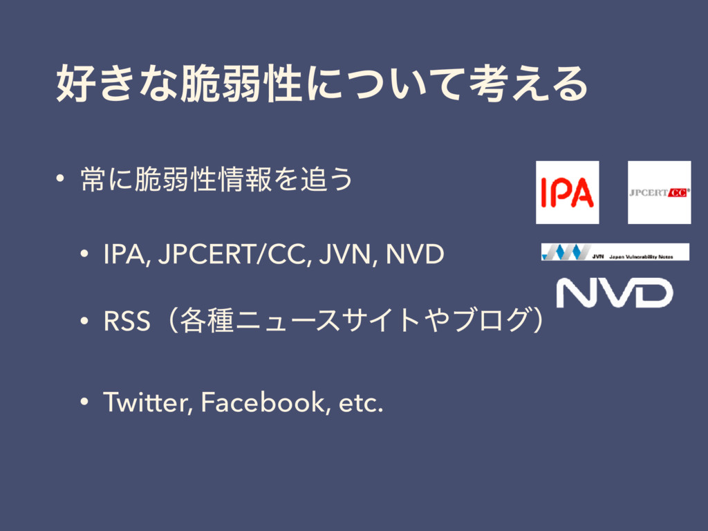͖ͳ੬ऑੑʹ͍ͭͯߟ͑Δ • ৗʹ੬ऑੑใΛ͏ • IPA, JPCERT/CC, JV...