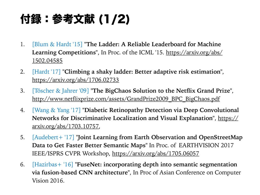 "ɿߟจݙ   1. [Blum & Hardt '15] ""The Ladder..."