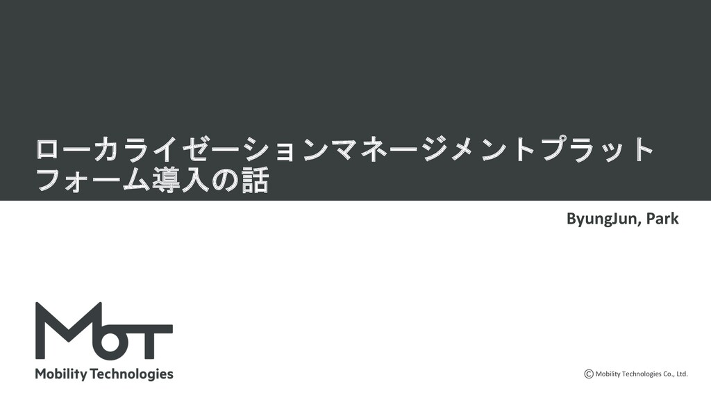 Mobility Technologies Co., Ltd. ローカライゼーションマネージメ...
