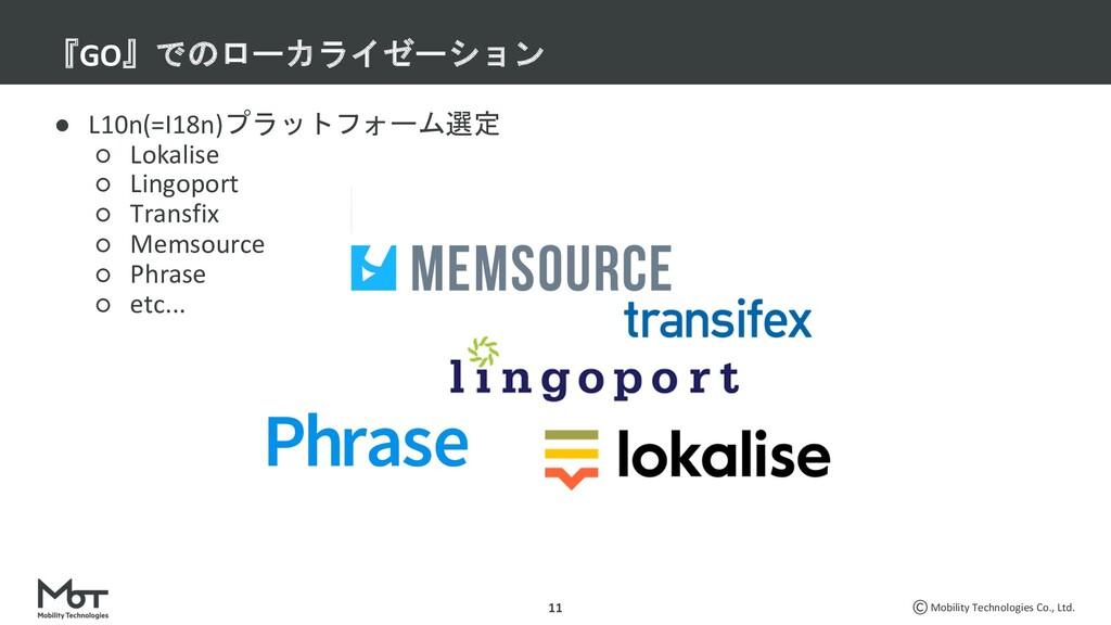 Mobility Technologies Co., Ltd. ● L10n(=I18n)プラ...