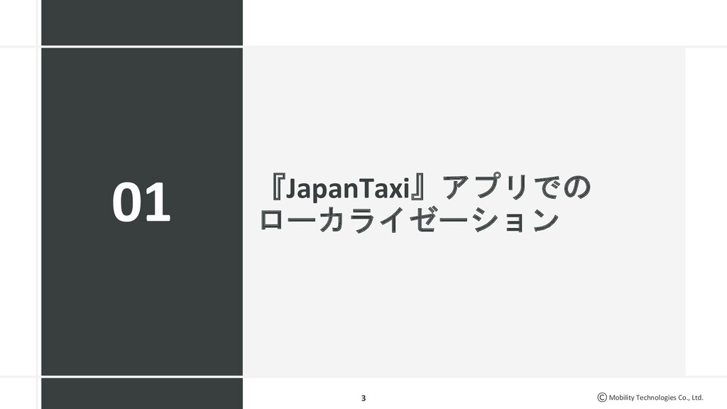 Mobility Technologies Co., Ltd. 『JapanTaxi』アプリで...
