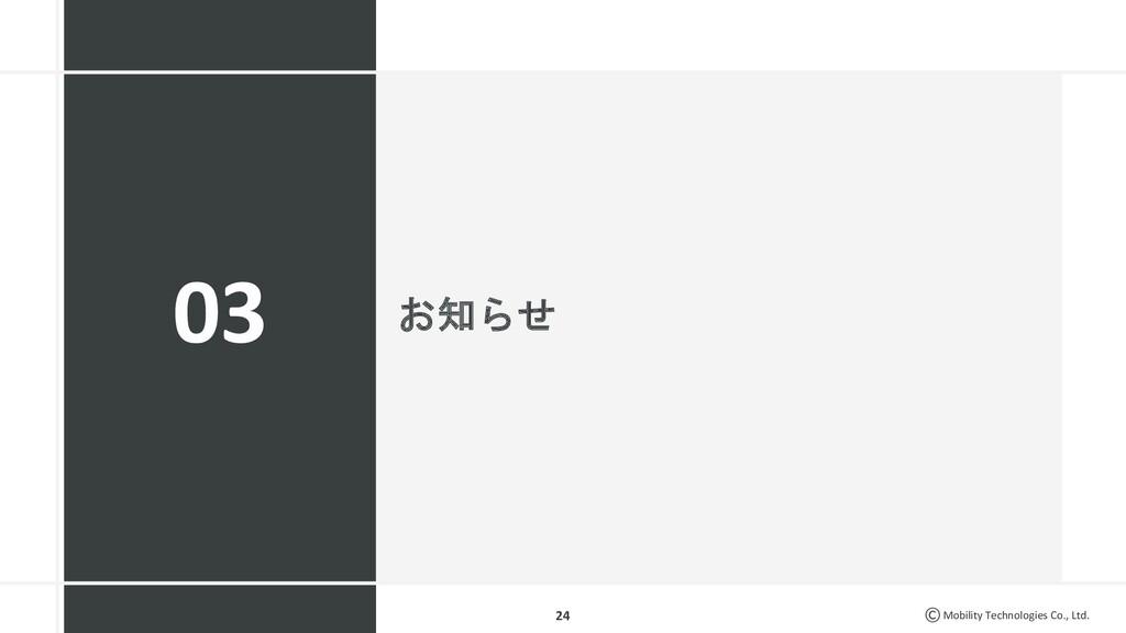 Mobility Technologies Co., Ltd. 24 03 お知らせ