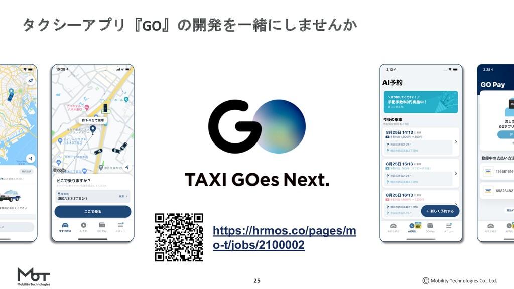 Mobility Technologies Co., Ltd. 25 タクシーアプリ『GO』の...