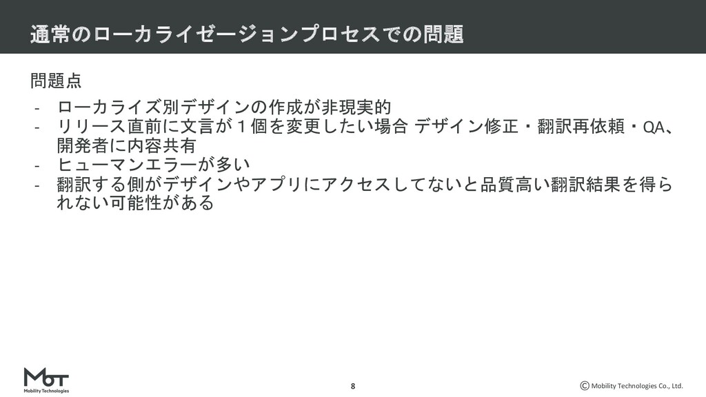 Mobility Technologies Co., Ltd. 問題点 - ローカライズ別デザ...