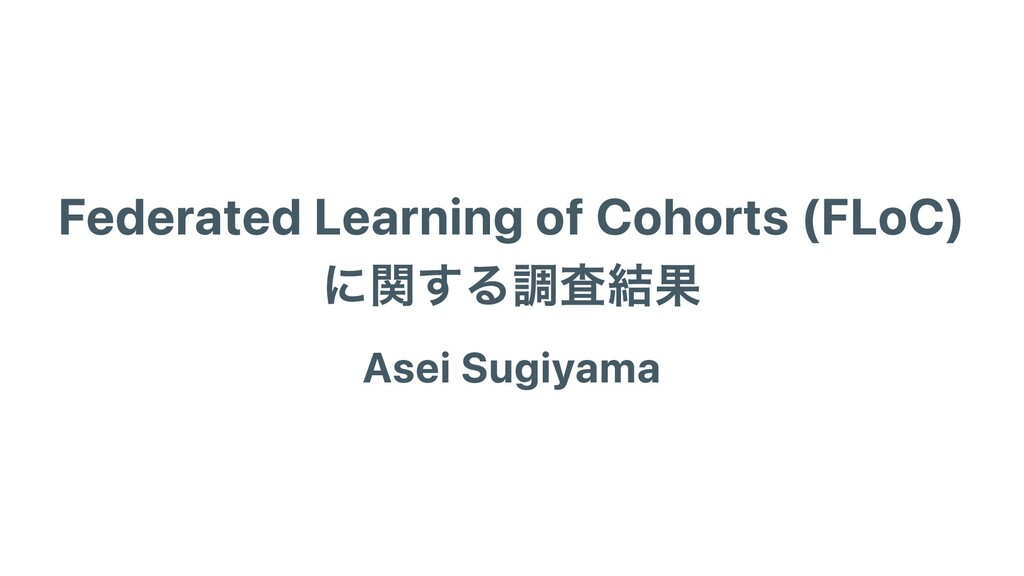 Federated Learning of Cohorts (FLoC) に関する調査結果 A...
