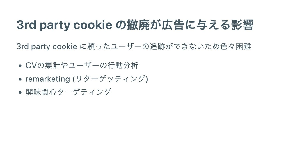 3rd party cookie の撤廃が広告に与える影響 3rd party cookie ...