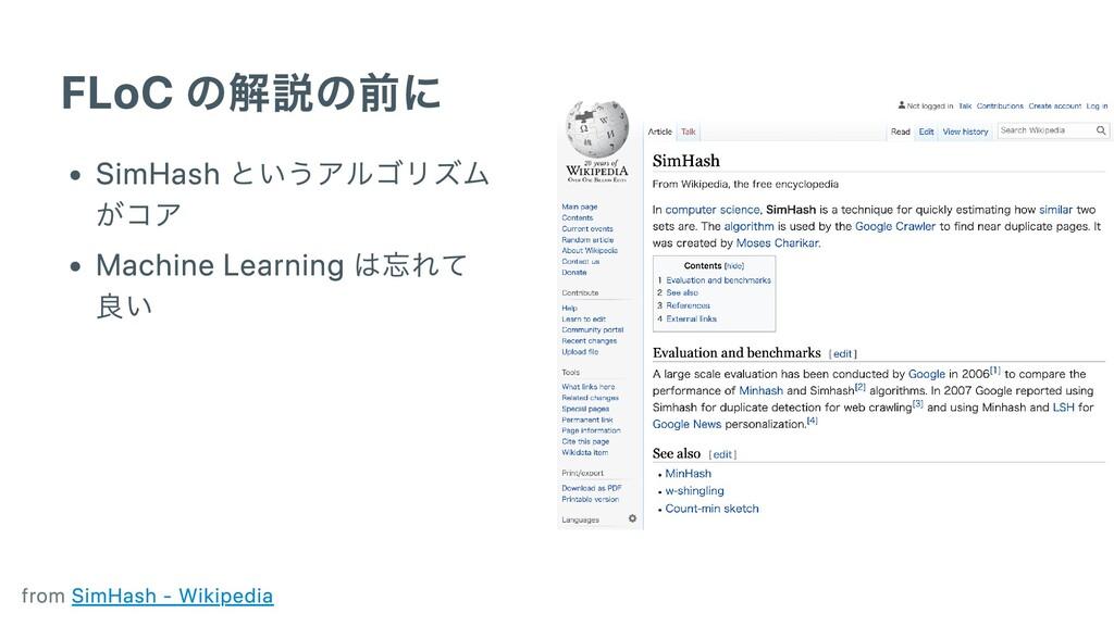 FLoC の解説の前に SimHash というアルゴリズム がコア Machine Learn...