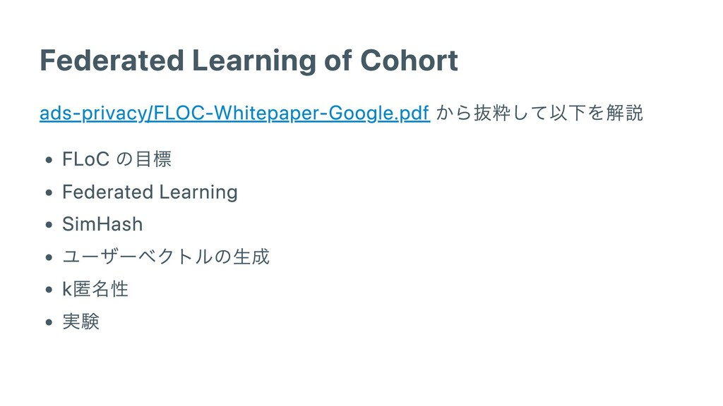 Federated Learning of Cohort ads-privacy/FLOC-W...