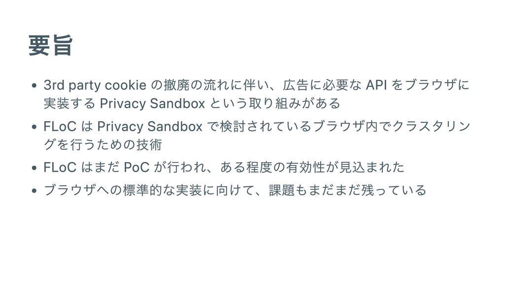 要旨 3rd party cookie の撤廃の流れに伴い、広告に必要な API をブラウザに...