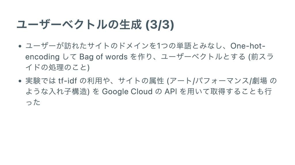 ユーザーベクトルの⽣成 (3/3) ユーザーが訪れたサイトのドメインを1つの単語とみなし、On...