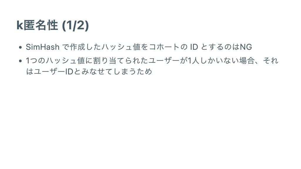 k匿名性 (1/2) SimHash で作成したハッシュ値をコホートの ID とするのはNG ...