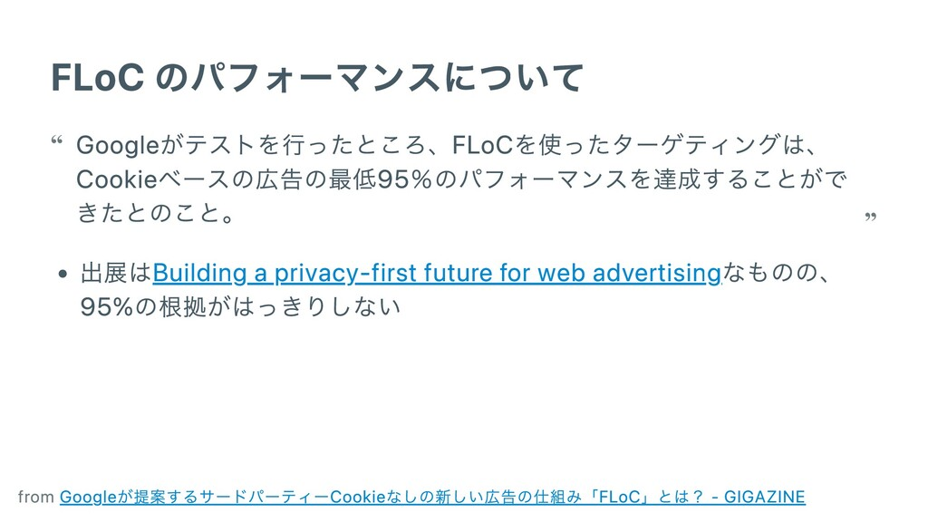 FLoC のパフォーマンスについて 出展はBuilding a privacy-first f...