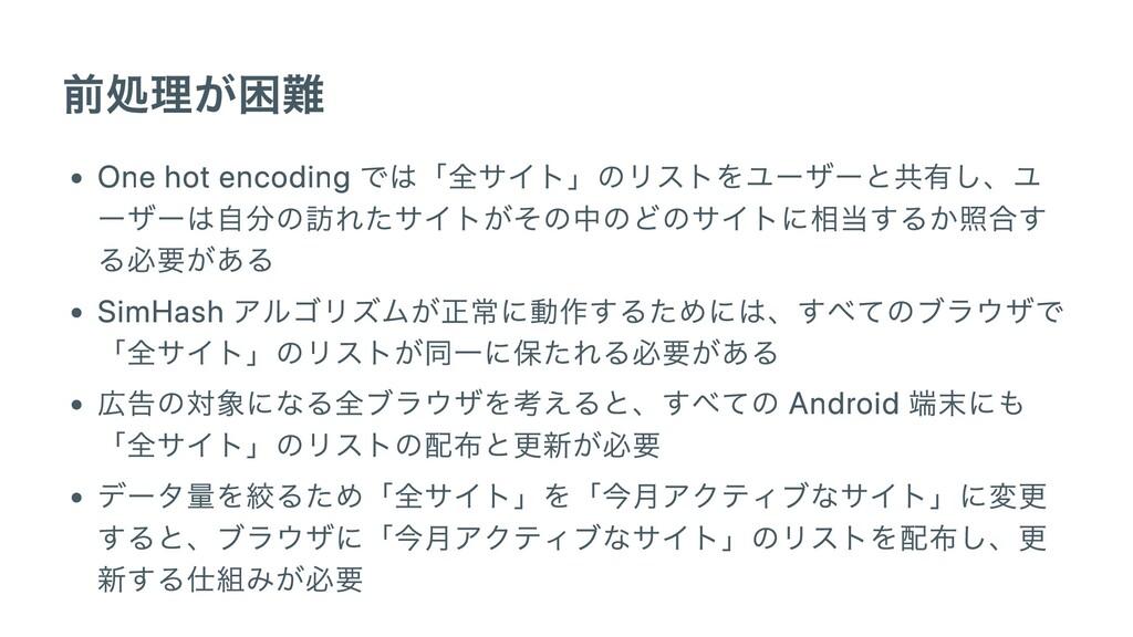 前処理が困難 One hot encoding では「全サイト」のリストをユーザーと共有し、ユ...