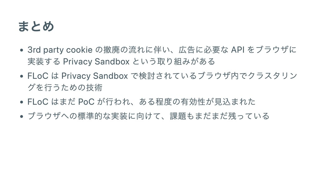 まとめ 3rd party cookie の撤廃の流れに伴い、広告に必要な API をブラウザ...