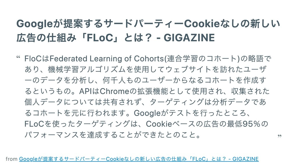 Googleが提案するサードパーティーCookieなしの新しい 広告の仕組み「FLoC」とは?...