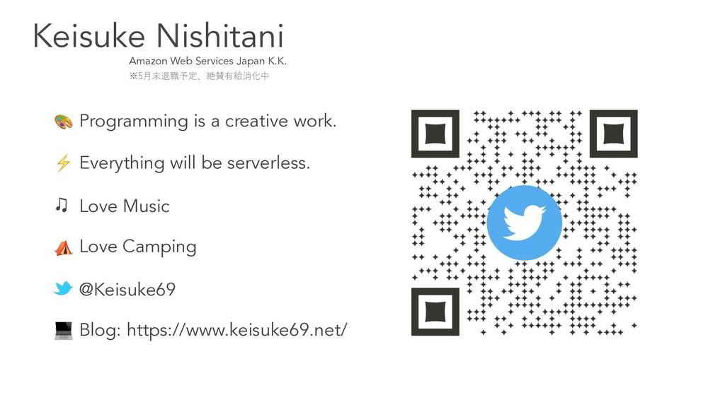 Amazon Web Services Japan K.K. Keisuke Nishitan...