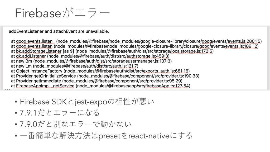 Firebaseがエラー • Firebase SDKとjest-expoの相性が悪い • 7...