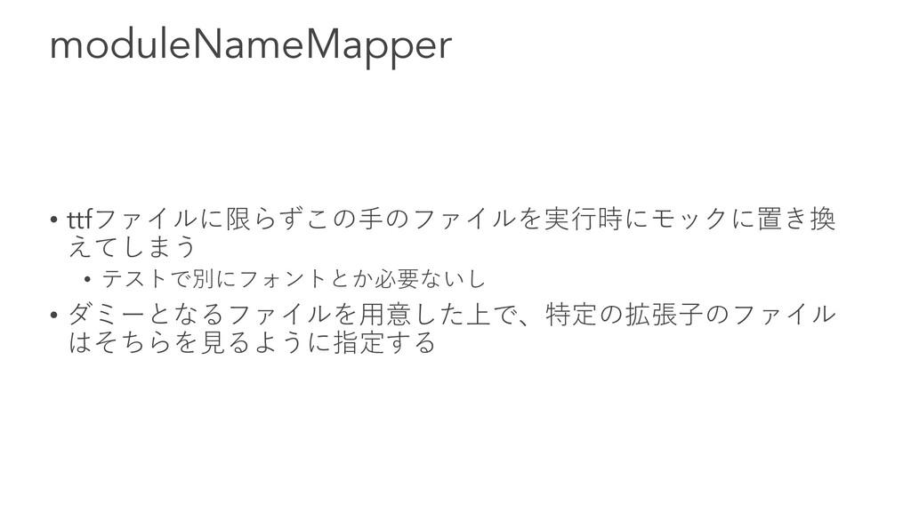 moduleNameMapper • ttfファイルに限らずこの⼿のファイルを実⾏時にモックに...