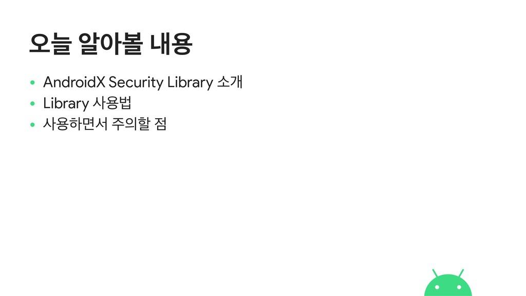 য়ט ঌইࠅ ղਊ • AndroidX Security Library ࣗѐ  • Lib...