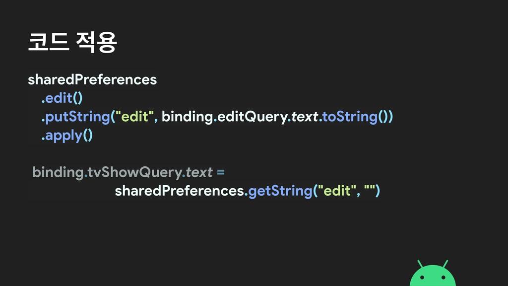 """٘ ਊ sharedPreferences  .edit()  .putString(""""e..."""