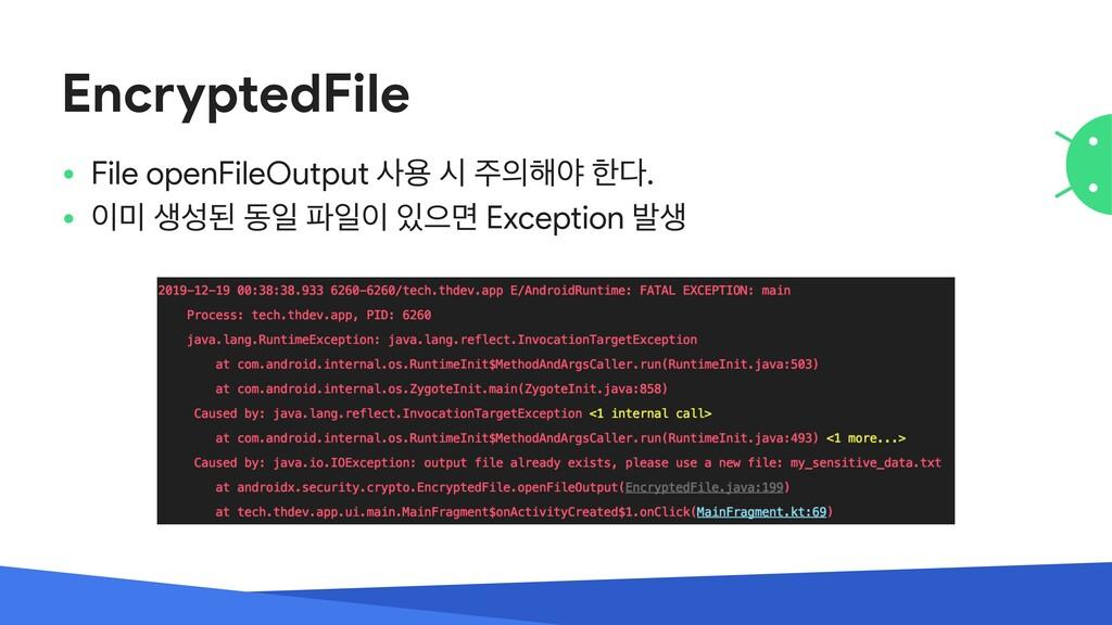 EncryptedFile • File openFileOutput ਊ द ೧ঠ ೠ...