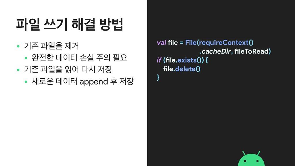 ੌ ॳӝ ೧Ѿ ߑߨ val file = File(requireContext()  ....