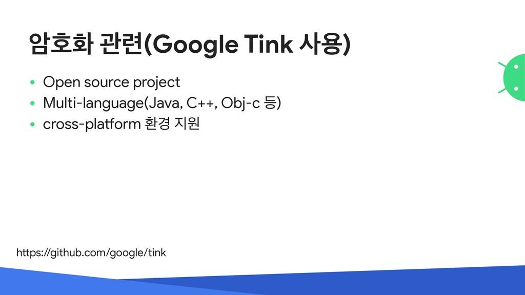 ঐഐച ҙ۲(Google Tink ਊ) • Open source project  •...